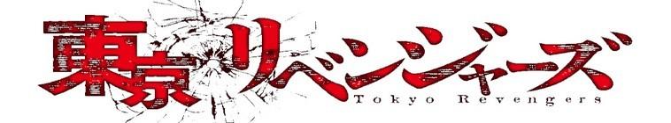 TOKYOREVENGERS